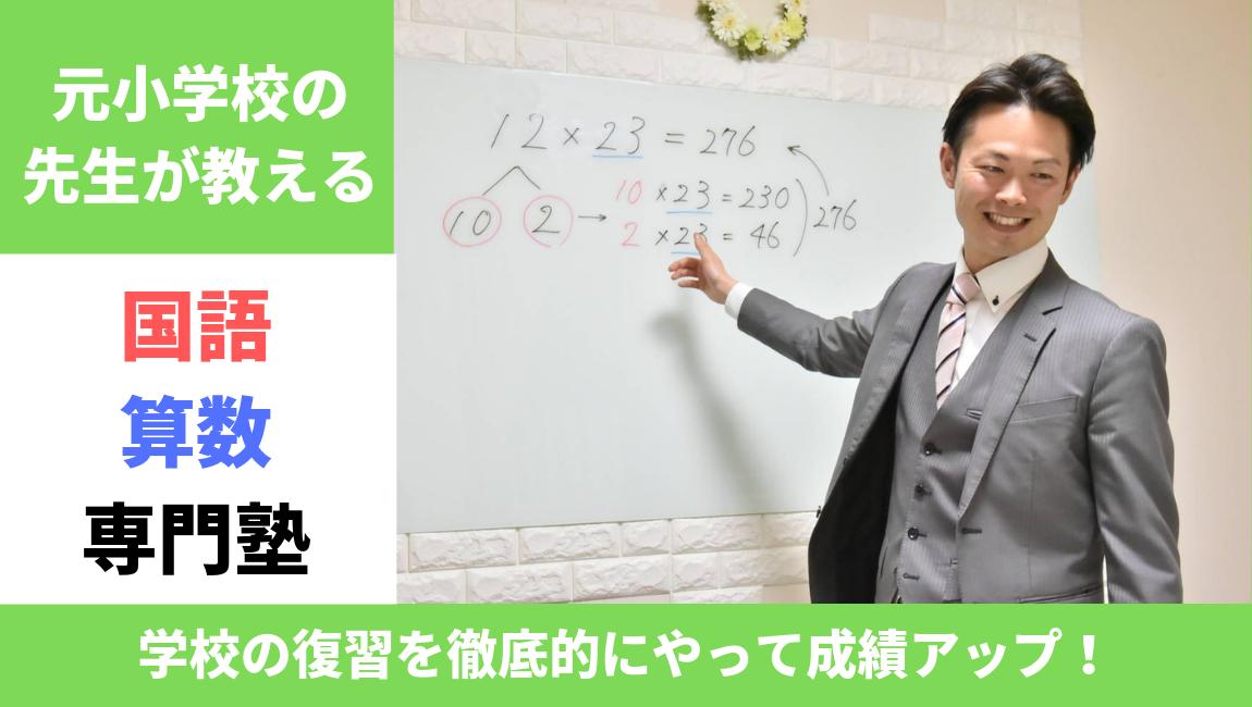 元小学校教師が教える6人限定の個別指導塾-できる子ども育成塾