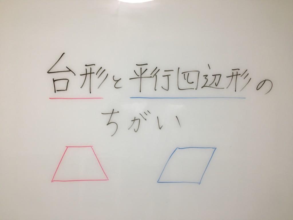 方 求め 台形 の 台形の重心は?1分でわかる意味、重心位置の求め方、面積