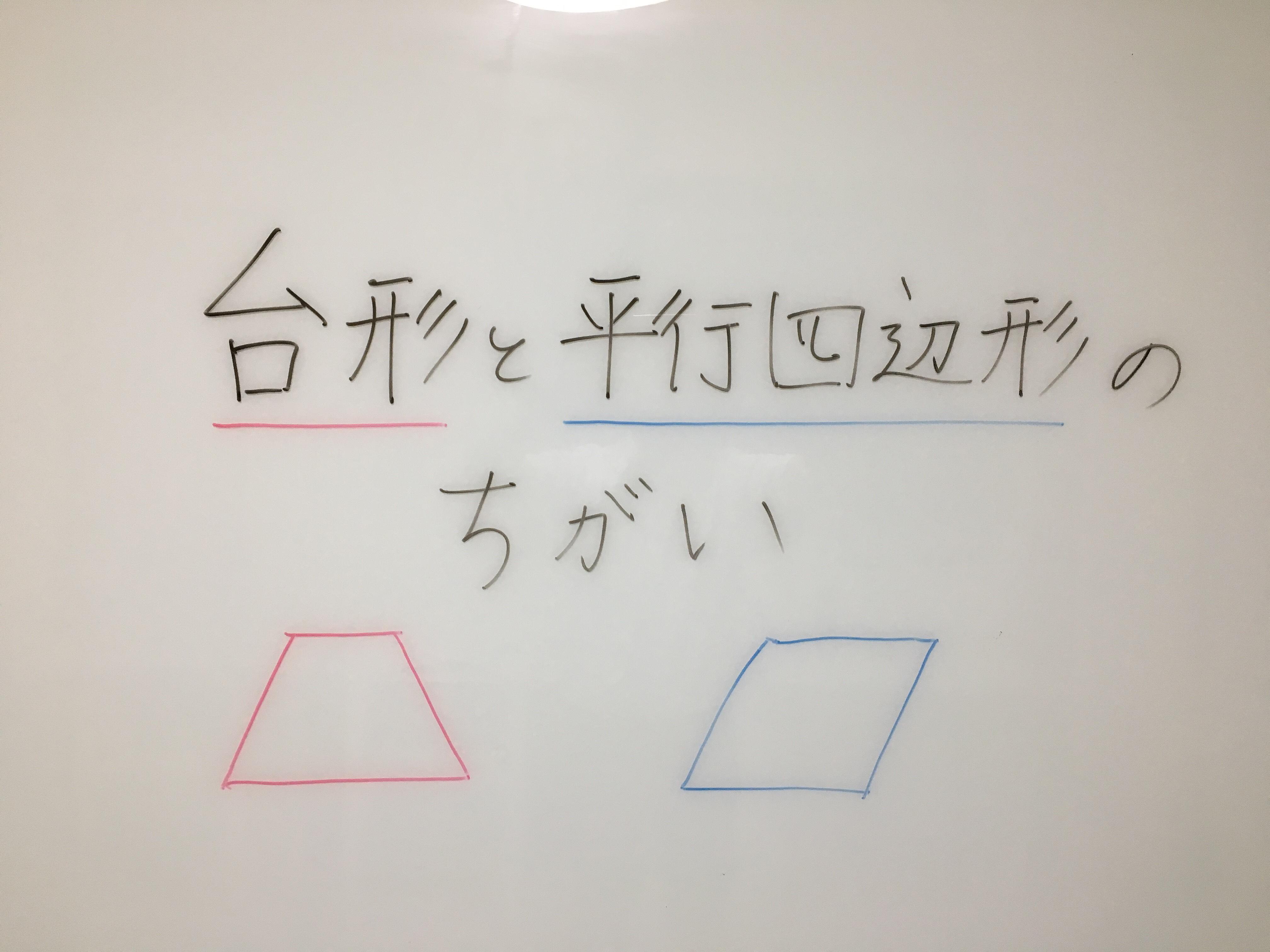 平行 四辺 形 定義